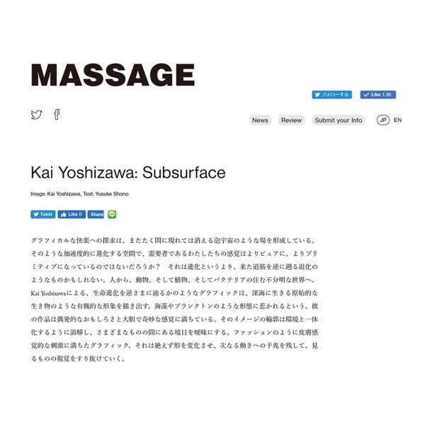 PRESS – MASSAGE│2020